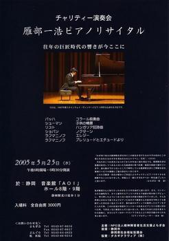2005-05-25-Shizuoka.JPG