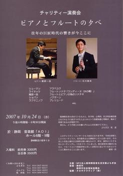 2007-10-24-Shizuoka.JPG
