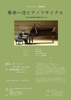 2011-06-01-Shizuoka.jpg