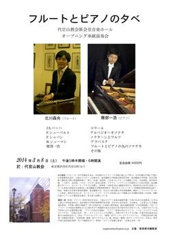 20140308_代官山教会.jpg