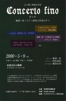 Concerto Fino No2.JPG