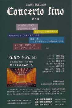 Concerto fino No_4.JPG