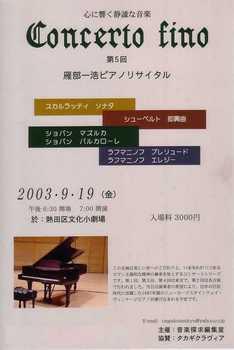 Concerto fino No_5.JPG