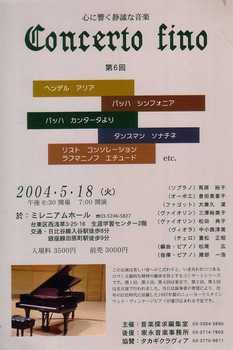 Concerto fino No_6.JPG