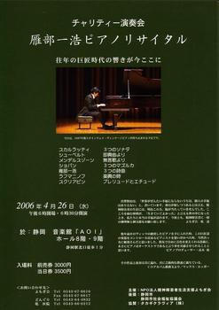 2006-04-26-Shizuoka.JPG