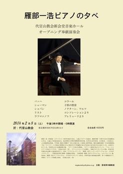 20140208_代官山教会.jpg