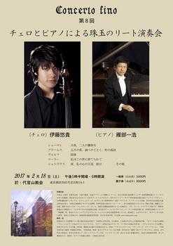 20170218_Concertofino8.jpg