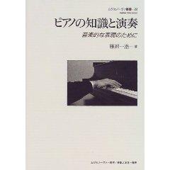 ピアノの知識と演奏.jpg
